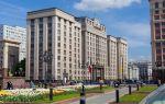Госдума одобрила проект закона о внесудебном банкротстве