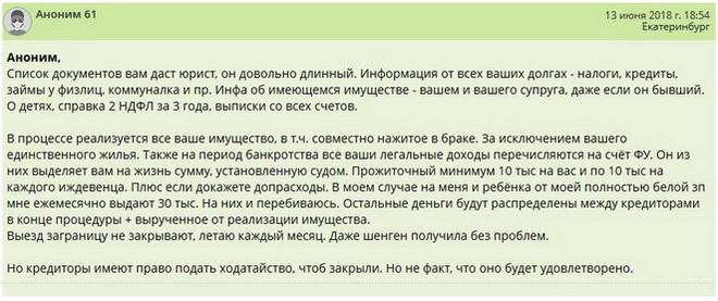 Отзывы о банкротстве физических лиц в Сыктывкаре